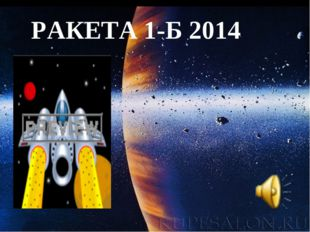 РАКЕТА 1-Б 2014