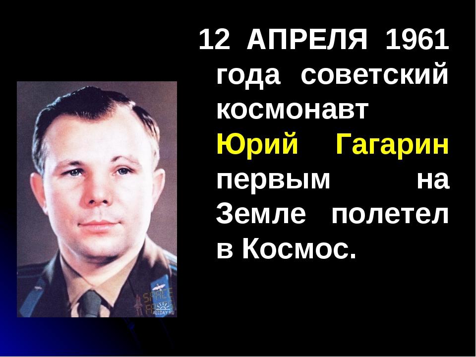 12 АПРЕЛЯ 1961 года советский космонавт Юрий Гагарин первым на Земле полетел...