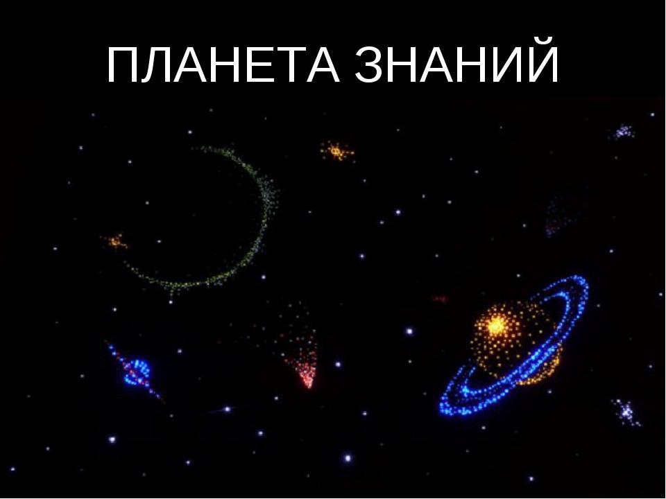 ПЛАНЕТА ЗНАНИЙ
