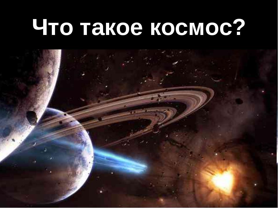Что такое космос?