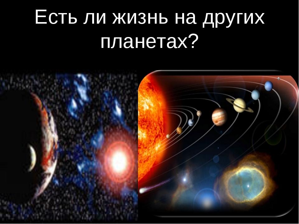 Есть ли жизнь на других планетах?