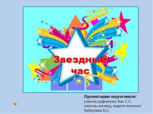 Презентацию подготовили: учитель-дефектолог Кох С.С. учитель-логопед, педаго