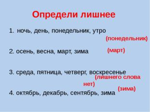 Определи лишнее ночь, день, понедельник, утро 2. осень, весна, март, зима 3.