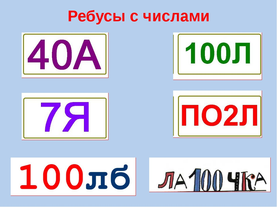 Ребусы с числами