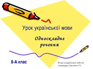 Урок української мови 8-А клас Односкладне речення Вчитель української мови