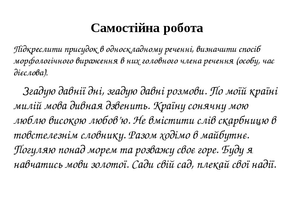 Самостійна робота Підкреслити присудок в односкладному реченні, визначити сп...