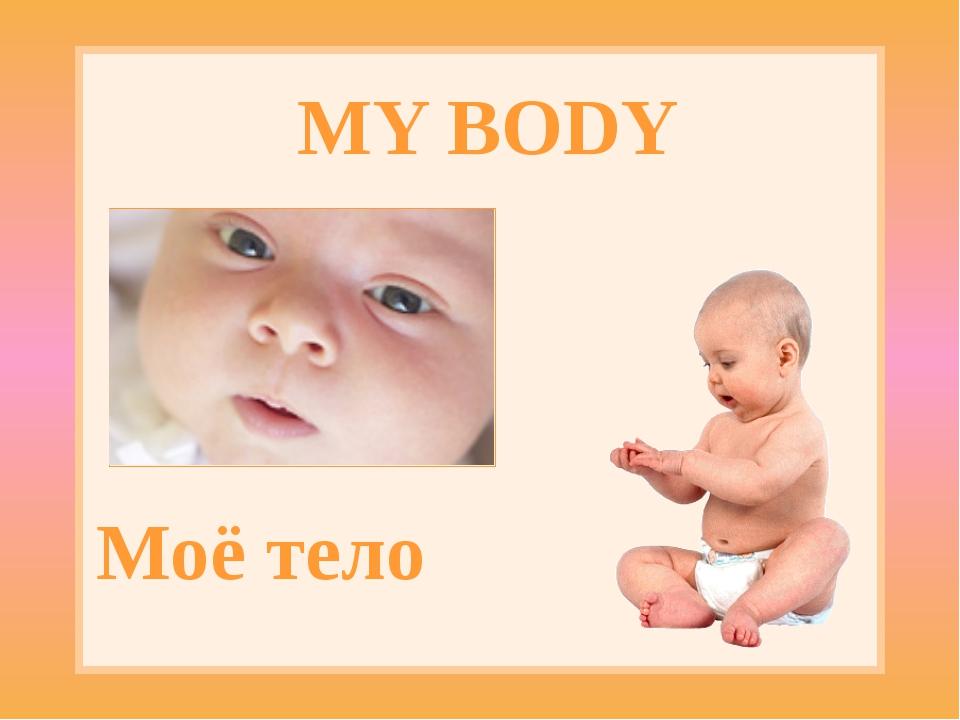 MY BODY Моё тело