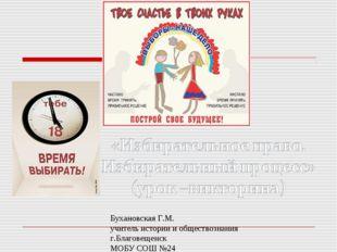 Бухановская Г.М. учитель истории и обществознания г.Благовещенск МОБУ СОШ №24