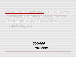 500-600 человек
