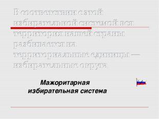 Мажоритарная избирательная система