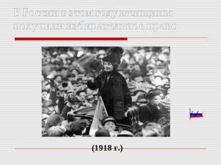 (1918 г.)