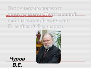 Чуров В.Е.