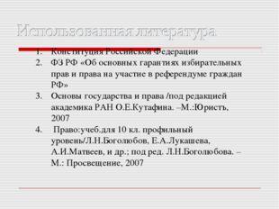 Конституция Российской Федерации ФЗ РФ «Об основных гарантиях избирательных п
