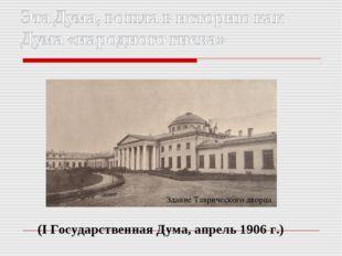 Здание Таврического дворца (I Государственная Дума, апрель 1906 г.)