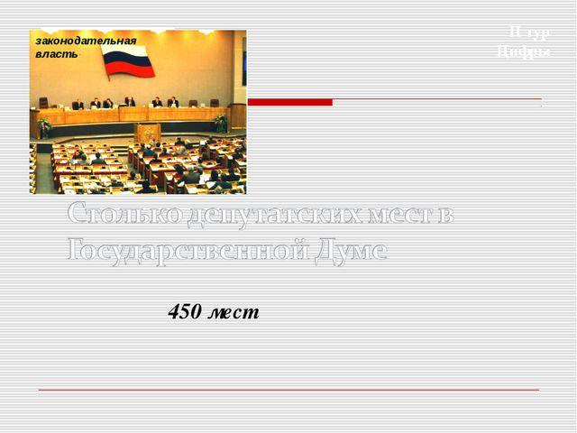 450 мест II тур Цифры