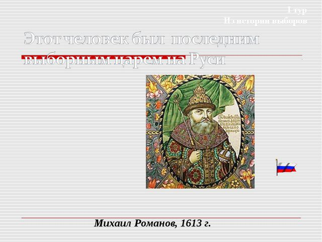 Михаил Романов, 1613 г. I тур Из истории выборов