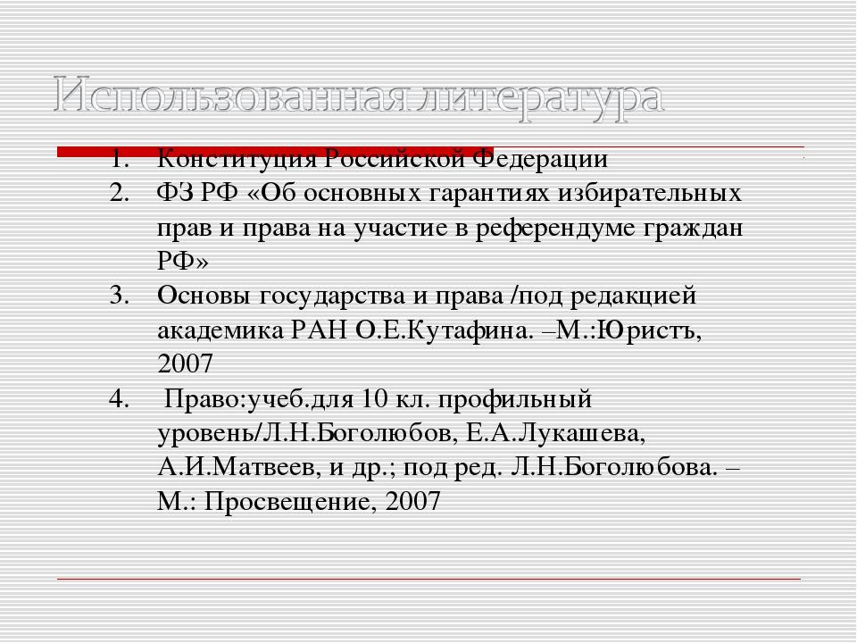 Конституция Российской Федерации ФЗ РФ «Об основных гарантиях избирательных п...