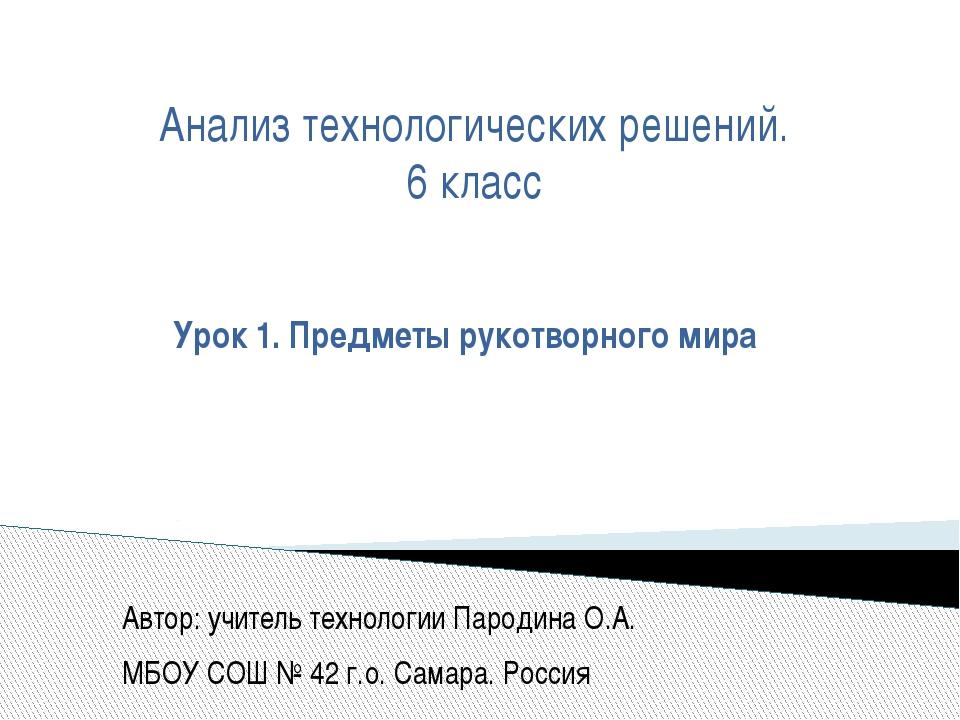 Урок 1. Предметы рукотворного мира Автор: учитель технологии Пародина О.А. М...