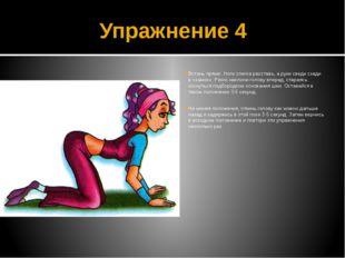 Упражнение 4 Встань прямо. Ноги слегка расставь, а руки сведи сзади в «замок»