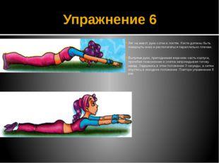 Упражнение 6 Ляг на живот, руки согни в локтях. Кисти должны быть повернуты в
