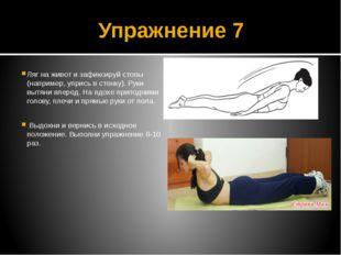 Упражнение 7 Ляг на живот и зафиксируй стопы (например, упрись в стенку). Рук