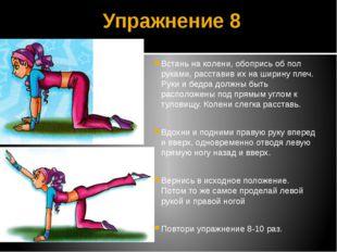 Упражнение 8 Встань на колени, обопрись об пол руками, расставив их на ширину