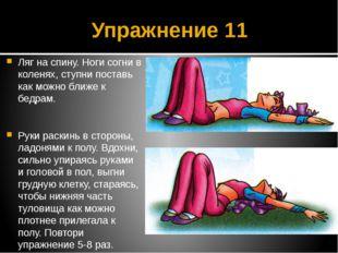 Упражнение 11 Ляг на спину. Ноги согни в коленях, ступни поставь как можно бл
