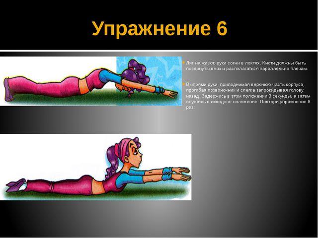 Упражнение 6 Ляг на живот, руки согни в локтях. Кисти должны быть повернуты в...