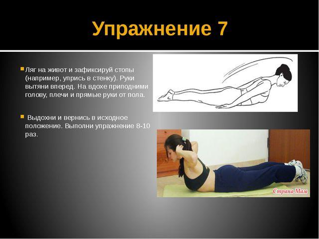 Упражнение 7 Ляг на живот и зафиксируй стопы (например, упрись в стенку). Рук...