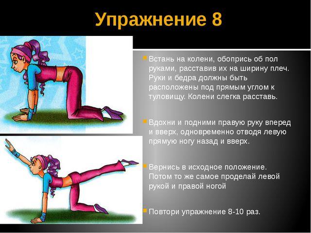 Упражнение 8 Встань на колени, обопрись об пол руками, расставив их на ширину...