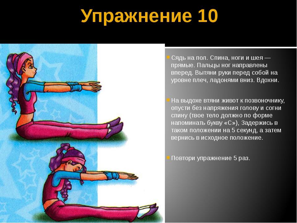 Упражнение 10 Сядь на пол. Спина, ноги и шея — прямые. Пальцы ног направлены...