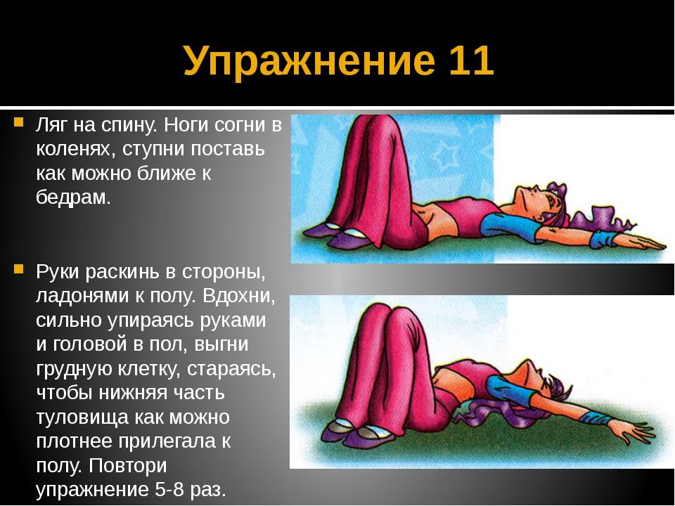 Упражнение 11 Ляг на спину. Ноги согни в коленях, ступни поставь как можно бл...