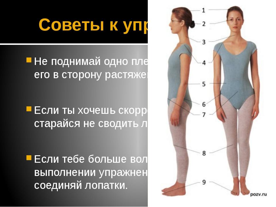 Советы к упражнениям Не поднимай одно плечо вверх и не отводи его в сторону р...