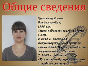 Коломиец Ольга Владимировна, 1988 г.р. Стаж педагогической работы - 6 лет. В