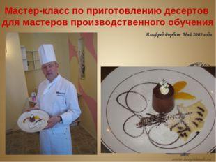 Мастер-класс по приготовлению десертов для мастеров производственного обучен