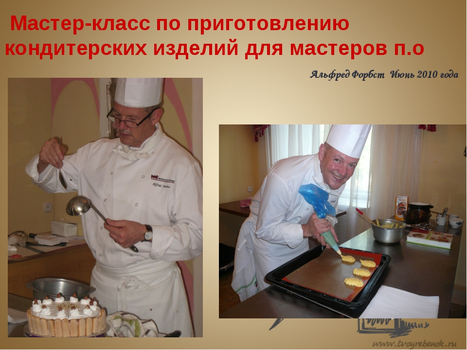 Мастер-класс по приготовлению кондитерских изделий для мастеров п.о Альфред...