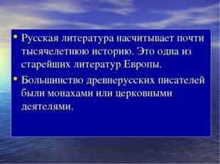 Русская литература насчитывает почти тысячелетнюю историю. Это одна из старей