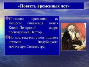 «Повесть временных лет» Согласно преданию, её автором считается монах Киево-П