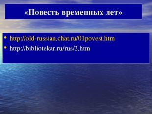 «Повесть временных лет» http://old-russian.chat.ru/01povest.htm http://biblio