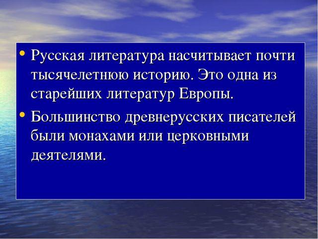 Русская литература насчитывает почти тысячелетнюю историю. Это одна из старей...