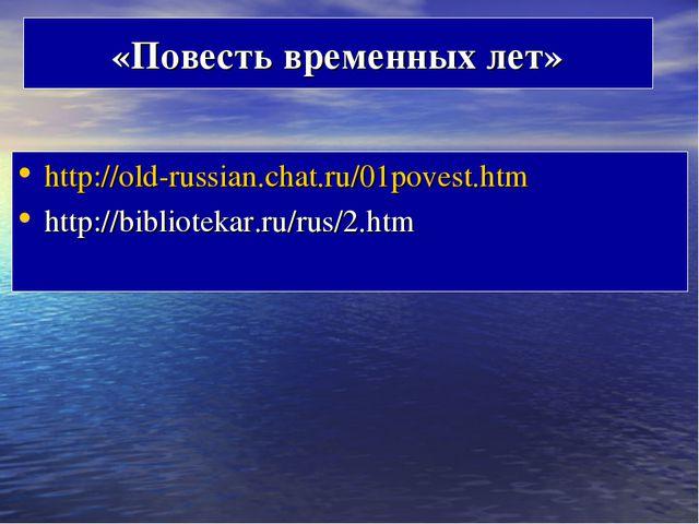 «Повесть временных лет» http://old-russian.chat.ru/01povest.htm http://biblio...