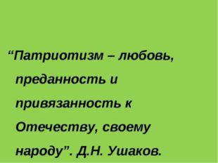 """""""Патриотизм – любовь, преданность и привязанность к Отечеству, своему народу"""