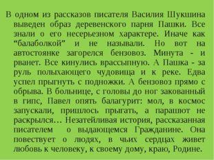 В одном из рассказов писателя Василия Шукшина выведен образ деревенского парн