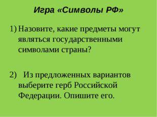 Игра «Символы РФ» Назовите, какие предметы могут являться государственными си