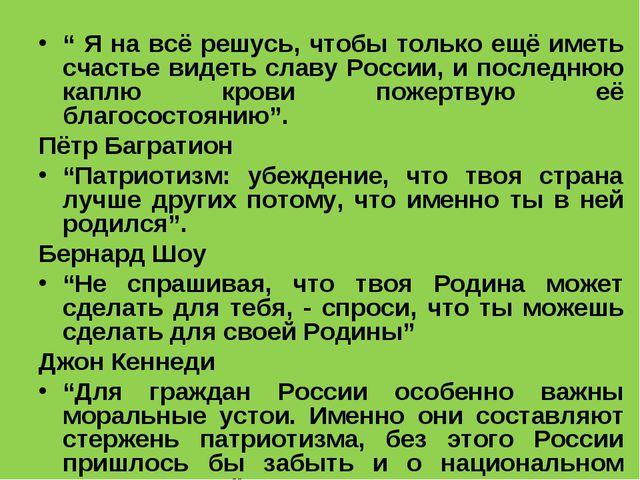 """"""" Я на всё решусь, чтобы только ещё иметь счастье видеть славу России, и посл..."""