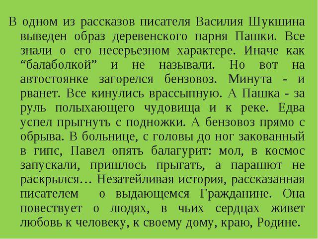 В одном из рассказов писателя Василия Шукшина выведен образ деревенского парн...