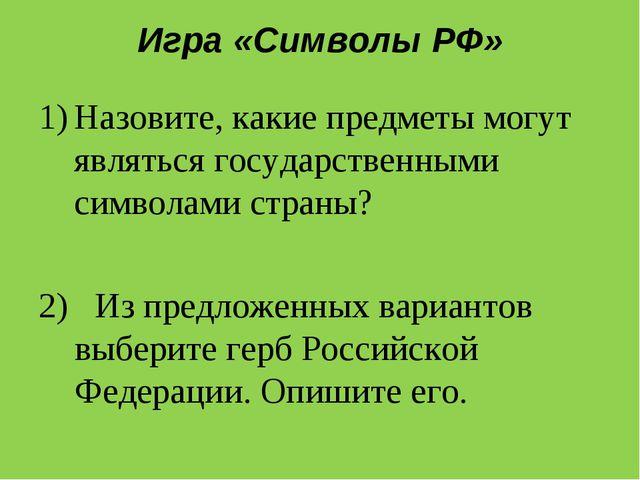 Игра «Символы РФ» Назовите, какие предметы могут являться государственными си...