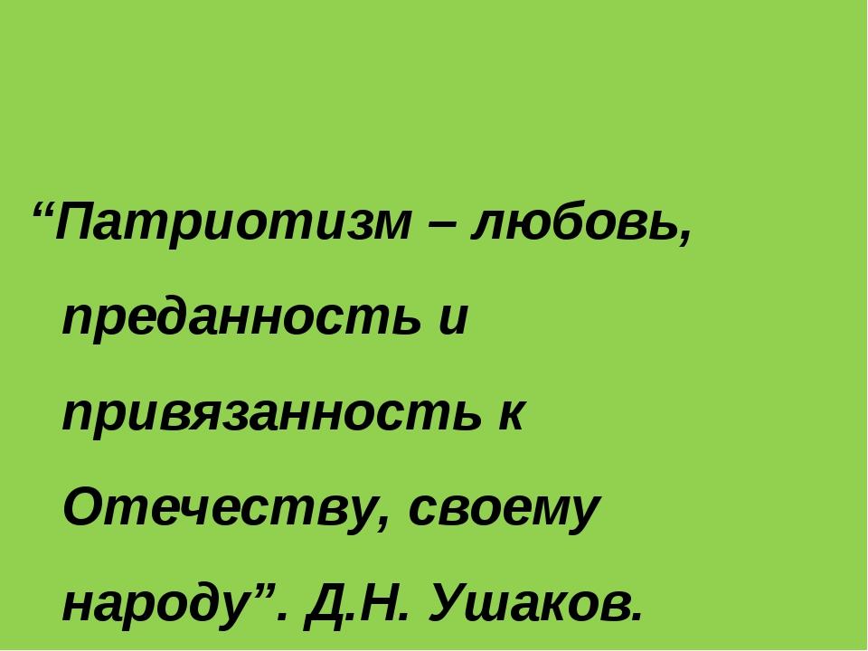 """""""Патриотизм – любовь, преданность и привязанность к Отечеству, своему народу..."""