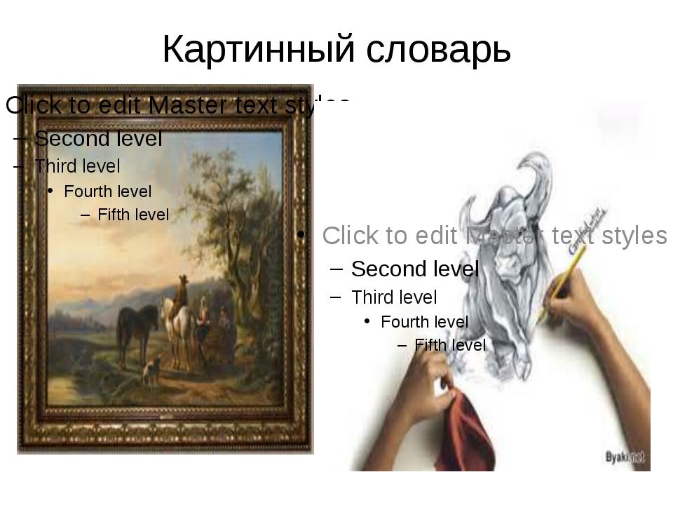 Картинный словарь