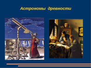 Астрономы древности